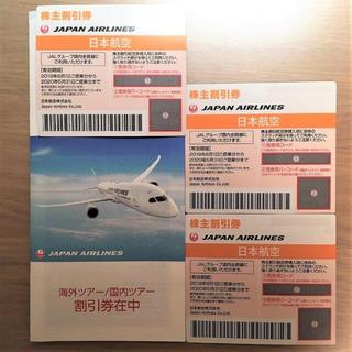 JAL(日本航空) - JAL日本航空 株主優待券 3枚 (2019.6.1-2020.5.31)搭乗分