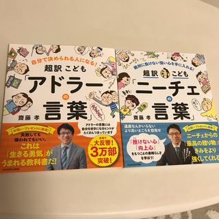 カドカワショテン(角川書店)の超訳こども 「アドラーの言葉 、ニーチェ」2冊セット(絵本/児童書)