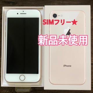 iPhone - [新品未使用*SIMフリー]iphone8 64GB ゴールド 残債無し