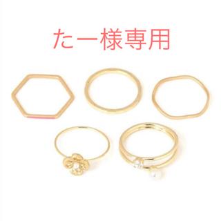 スタディオクリップ(STUDIO CLIP)のたー様専用☆STUDIO CLIP リング(リング(指輪))
