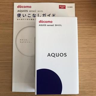 シャープ(SHARP)のドコモ AQUOS sense2 SIMロック解除コード付き(スマートフォン本体)