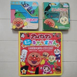 アンパンマン - アンパンマン ミニキャラずかん とびだすえほん 3冊セット まとめ売り