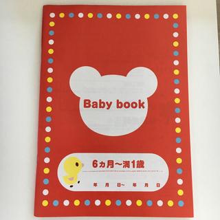 ミキハウス(mikihouse)のbaby book ミキハウス 6ヶ月〜一歳まで(その他)