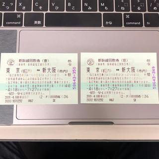 新大阪 東京 新幹線指定席往復券