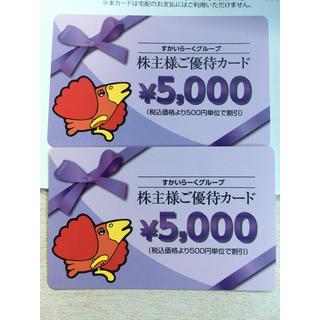 すかいらーく - すかいらーく株主優待券  10000円