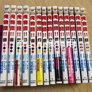 集英社 - 俺物語!! 完結セット アルコ×河原和音 全13巻