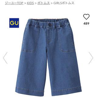 ジーユー(GU)の【GU】ガールズ デニムガウチョパンツ 120cm(パンツ/スパッツ)
