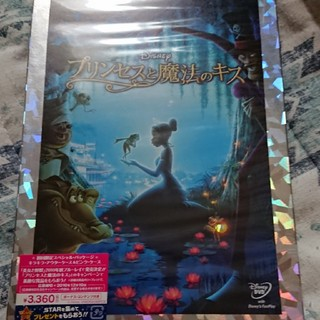 ディズニー(Disney)の5/20迄出品 【新品】Disney ディズニー プリンセスと魔法のキス DVD(アニメ)