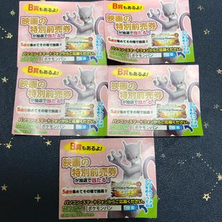 ポケモン - ポケモンパン☆映画ミュウツーの逆襲☆応募券5枚☆デコキャラシールホルダー