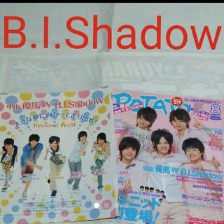 中山優馬w/B.I.Shadow - 《1819》B.I.Shadow   POTATO 2009年8月  切り抜き