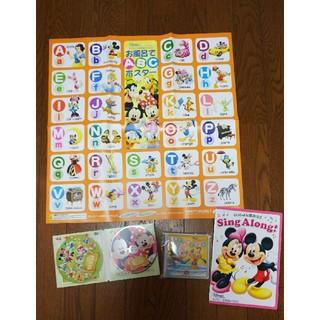ディズニー(Disney)のディズニーの英語システムお試し教材(キッズ/ファミリー)