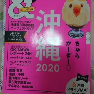 アサヒシンブンシュッパン(朝日新聞出版)の沖縄 ガイドブック 2020 3月に購入 状態はよいです(地図/旅行ガイド)