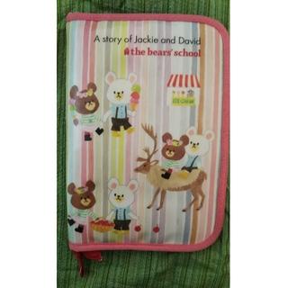 クマノガッコウ(くまのがっこう)の母子手帳ケース くまのがっこう(母子手帳ケース)