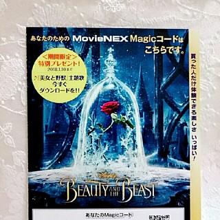 ディズニー(Disney)のディズニー/美女と野獣   実写版  マジックコードのみ  MovieNEX(外国映画)