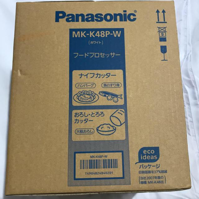 Panasonic(パナソニック)のパナソニック フードプロセッサー MK-K48-W  スマホ/家電/カメラの調理家電(フードプロセッサー)の商品写真