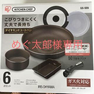 アイリスオーヤマ - アイリスオーヤマ  ダイヤモンドコートパン6点セット