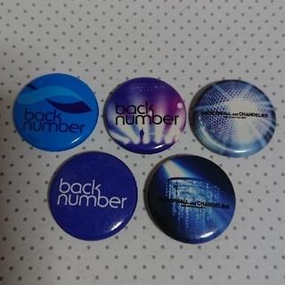 バックナンバー(BACK NUMBER)のback number 缶バッジ ①(ミュージシャン)