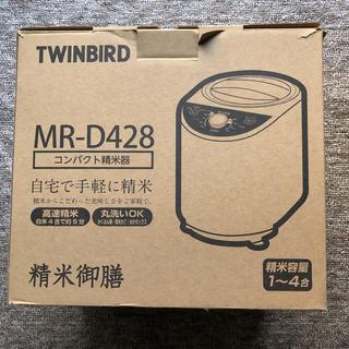 ツインバード(TWINBIRD)のコンパクト精米器(精米機)
