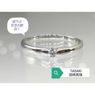 タサキ(TASAKI)の返品可!TASAKI☆タサキ 高品質Pt1000天然ダイヤリング 13号 ii(リング(指輪))
