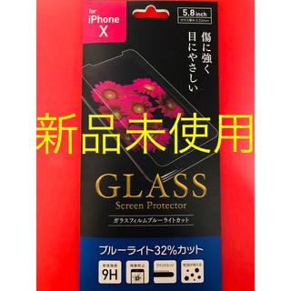 iPhone - 【未使用】即発送可 iPhoneX ガラスフィルム スマホケース ポイント消化