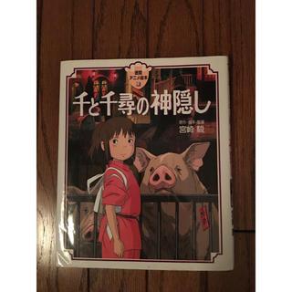 ジブリ(ジブリ)の千と千尋の神隠し(絵本/児童書)