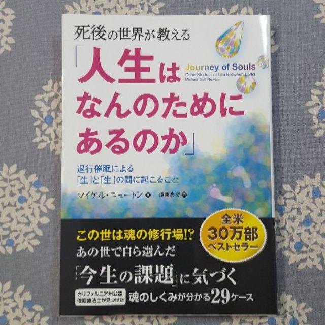 【美品】死後の世界が教える「人生はなんのためにあるのか」 (ソフトカバー) エンタメ/ホビーの本(その他)の商品写真
