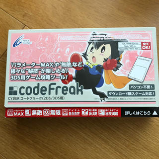 code freak  2DS 3DS