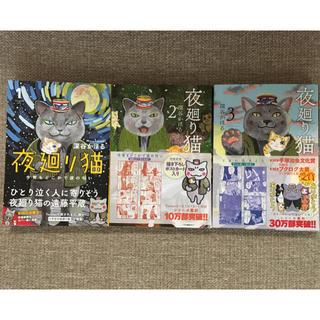 コウダンシャ(講談社)の本 マンガ 世廻り猫 ①〜③巻(女性漫画)