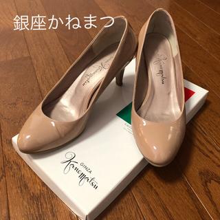 ギンザカネマツ(GINZA Kanematsu)の銀座かねまつ パンプス  22.5(ハイヒール/パンプス)
