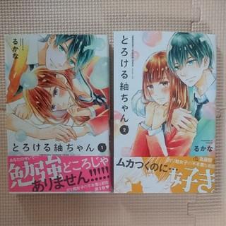 コウダンシャ(講談社)の専用  とろける紬ちゃん1、2巻セット(少女漫画)