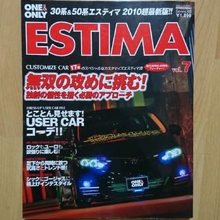 エスティマ vol.7 30系&50系・ドレスアップ&チューニングガイド