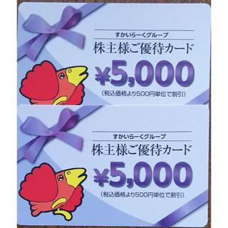 すかいらーく - すかいらーく 株主優待券 10000円
