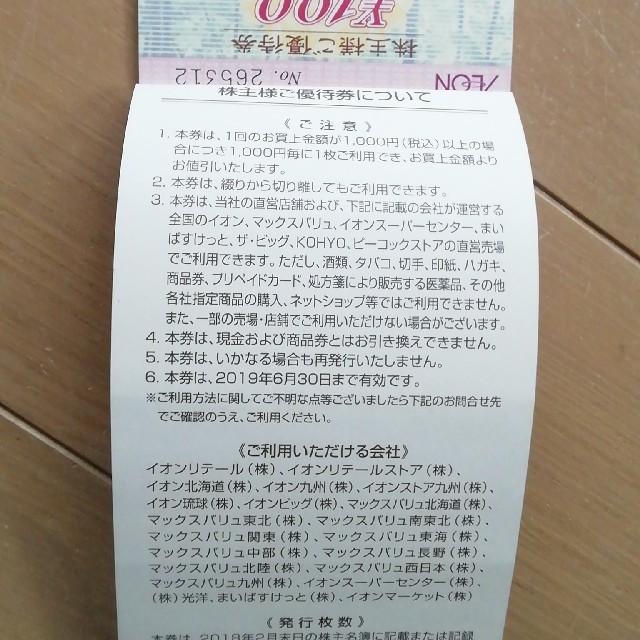 AEON(イオン)のイオン マックスバリュ 買い物優待券 4000円分 株主 チケットの優待券/割引券(ショッピング)の商品写真