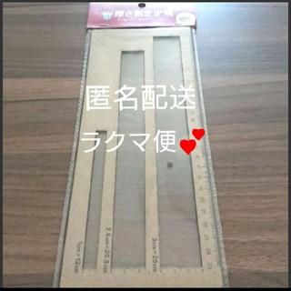 b. 厚さ 測定 定規【新品・未開封】