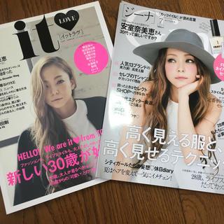 講談社 - 雑誌2冊セット it LOVE Gina 安室奈美恵さん表紙