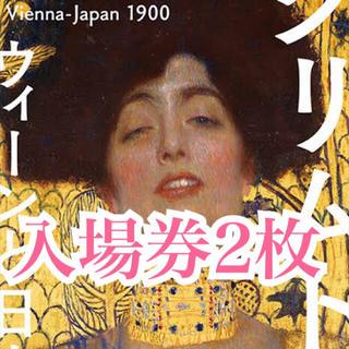 クリムト展 ウィーンと日本 観覧券 2枚ペアチケット