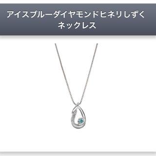 テイクアップ(TAKE-UP)のアイスブルーダイヤモンドヒネリしずくネックレス(ネックレス)