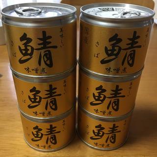 伊藤食品 鯖缶 味噌煮 さば缶 おいしい鯖缶