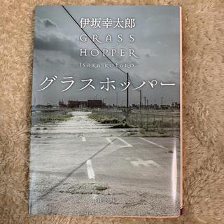 グラスホッパー 小説 伊坂幸太郎