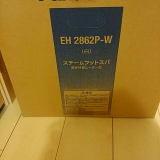 パナソニック(Panasonic)のPanasonic スチームフットスパ EH 2862P-W(その他)