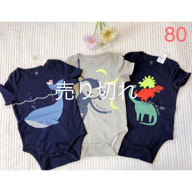 babyGAP(ベビーギャップ)の新品♡babygap ロンパース GAP 80 キッズ/ベビー/マタニティのベビー服(~85cm)(ロンパース)の商品写真