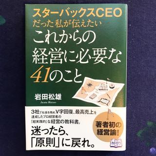 スターバックスCEOだった私が伝えたいこれからの経営に必要な41のこと 岩田松雄