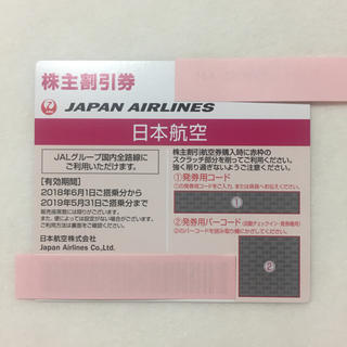 JAL(日本航空) - 日本航空 株主優待券 1枚