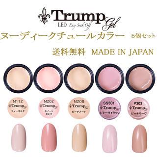【新色 日本製】Trumpヌーディクチュールカラージェル5個セット