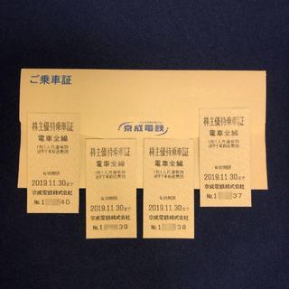 京成電鉄 株主優待乗車証 4枚組(有効期限2019/11/30まで)