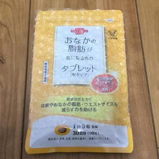 タイショウセイヤク(大正製薬)のお腹の脂肪が気になる方のタブレット(その他)