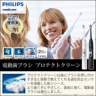 Panasonic - フィリップス ソニッケアー プロテクトクリーン プレミアム 電動歯ブラシ ホワイ