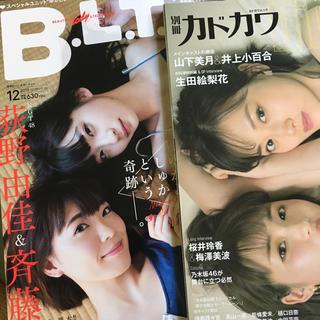 乃木坂46 - 美品 B.L.T.2018年12月号 別冊カドカワDirecT 13 2点