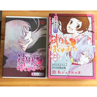 白泉社 - 神様はじめました  23巻  DVD付限定版