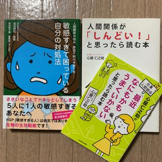 【人間関係の本】3冊セット